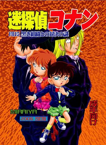 bumbling detective conan file 5 the case of the confrontation with the black organiztion cover