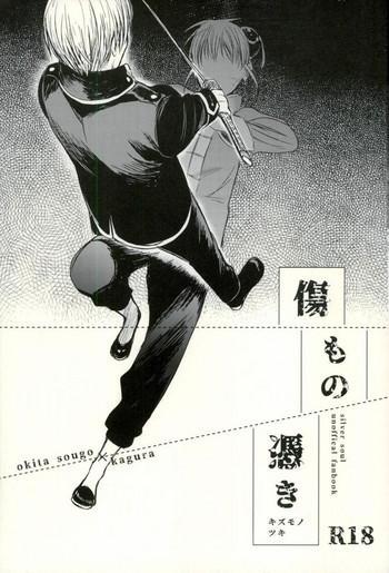 kizumono tsuki cover