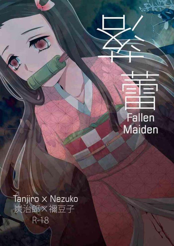 rakurai fallen maiden cover