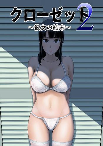 yamakumo closet 2 kanojo no ketsumatsu closet 2 her conclusion english cover
