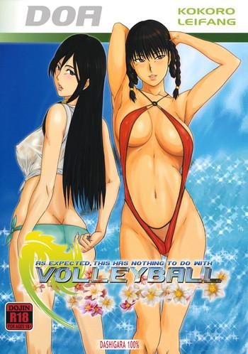 yappari volley nanka nakatta as expected this has nothing to do with volleyball cover