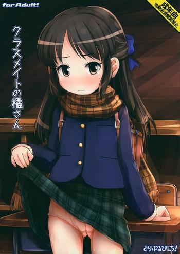 classmate no tachibana san cover
