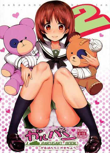 girlpan rakugakichou 2 cover