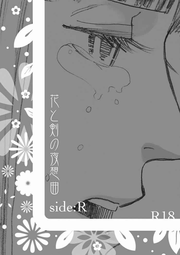 hana to ken no yasoukyoku side r cover