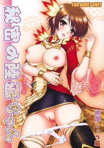himitsu no rikuson chan cover 1