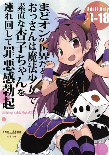 madoon no sekai dato ossan wa mahou shoujo de sunao na kyouko chan o tsuremawashite zaiakukan bokki cover