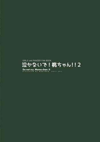 nakanaide momo chan 2 cover