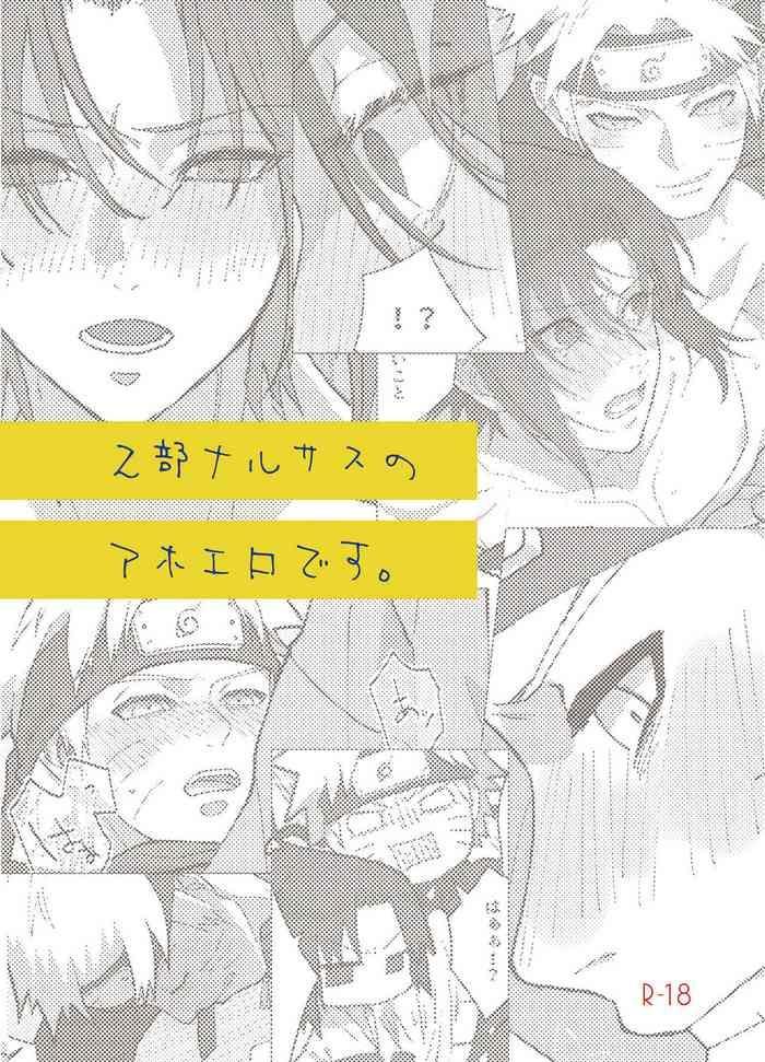 narusasu only kaisei omedetougozaimasu cover