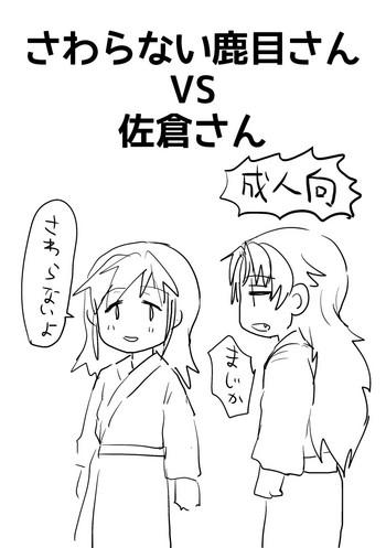 sawaranai kaname vs sakura san cover