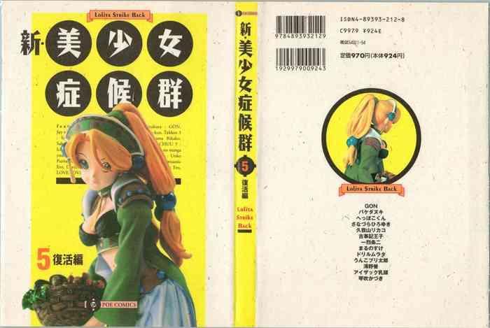 shin bishoujo shoukougun 5 fukkatsu hen cover
