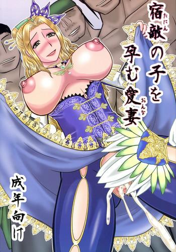 shukuteki no ko wo haramu aisai cover