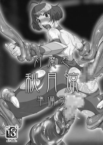 taimanin akizuki ryo junbigou cover