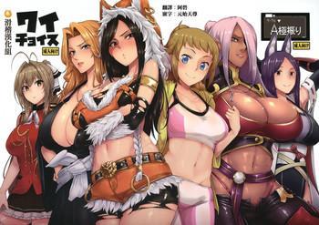 wai choice cover